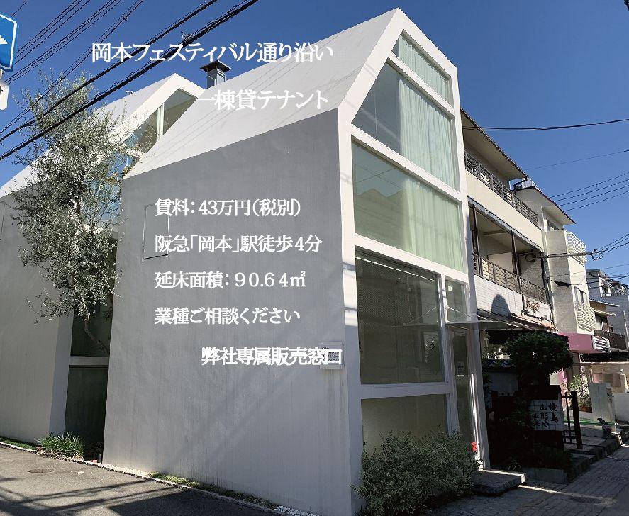 岡本店舗スライダ