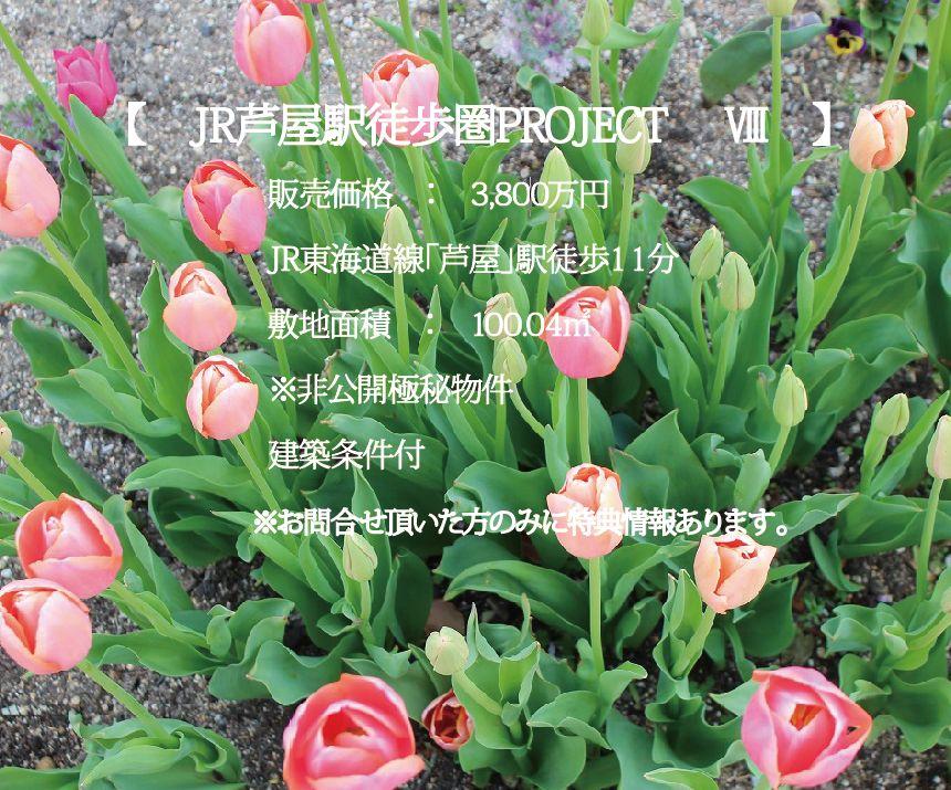 JR芦屋駅南口スライダ