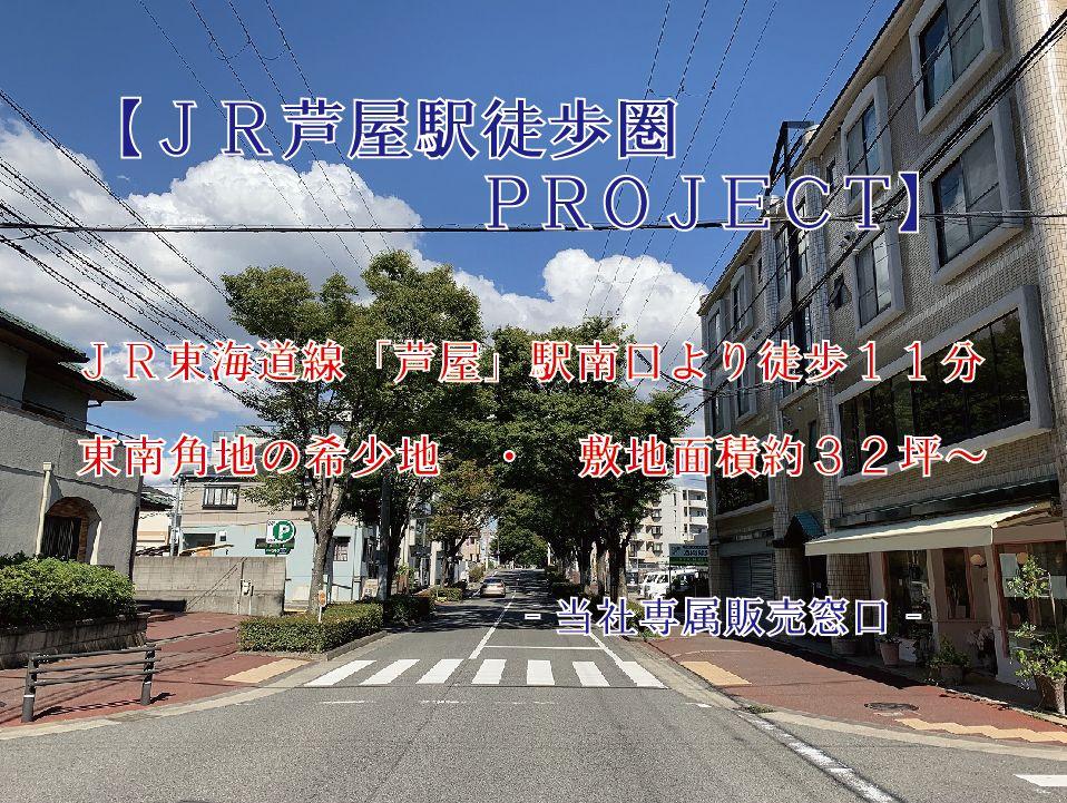 JR芦屋徒歩圏PRO