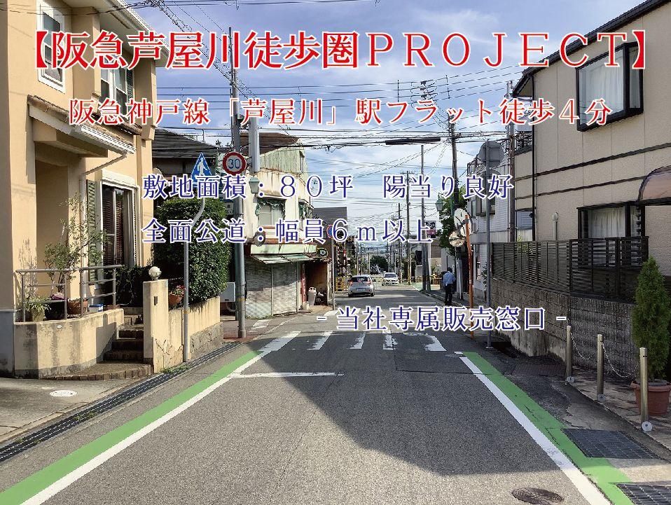 阪急芦屋川徒歩圏PRO