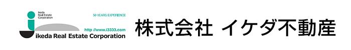 株式会社-イケダ不動産