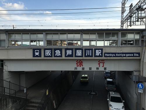 ■極秘情報~芦屋市西芦屋町PROJECT~